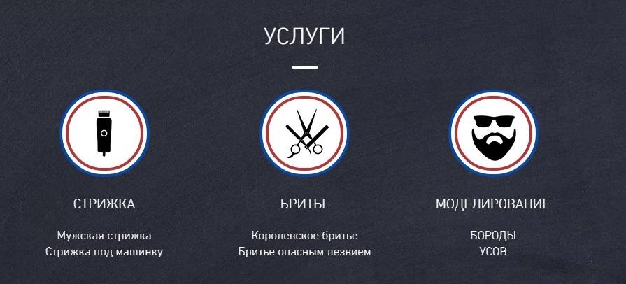 Барбершоп Брутал Киров